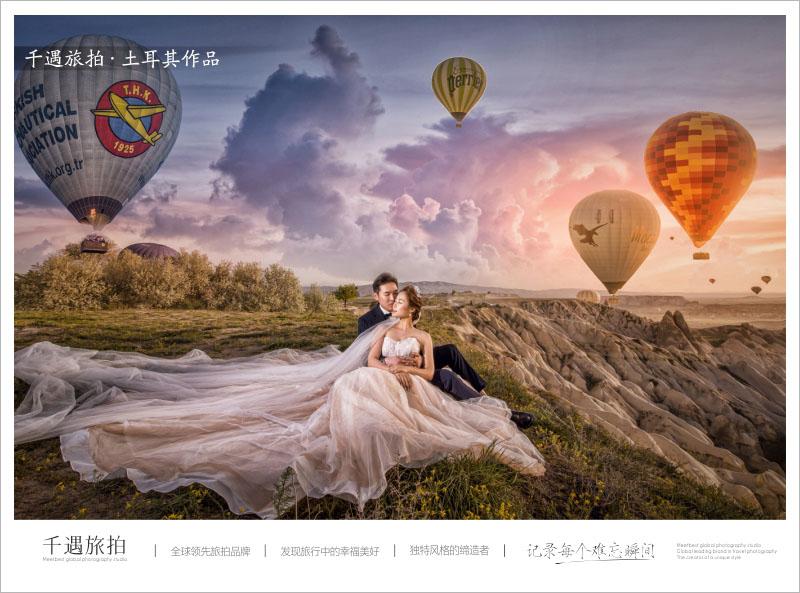 土耳其婚纱摄影哪家好